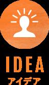 IDEA アイデア
